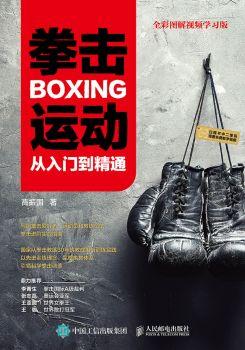 《拳击运动从入门到精通》电子画册