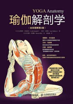 《瑜伽解剖学》电子杂志