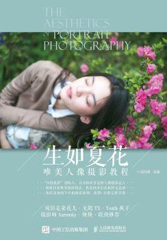 《生如夏花 唯美日系风人像摄影》电子画册