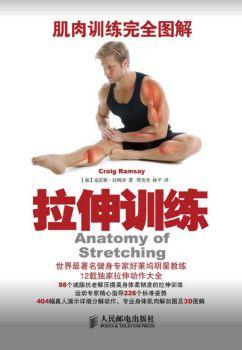 《肌肉训练完全图解拉伸训练》电子书