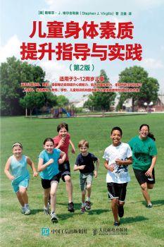 《儿童身体素质提升指导与实践(第2版)》电子宣传册