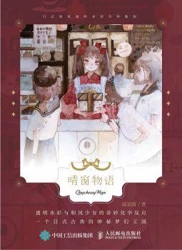 《晴窗物语 日式和风透明水彩奇妙教程》电子画册