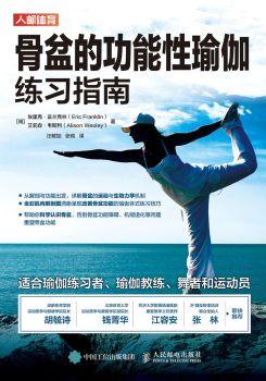 《骨盆的功能性瑜伽练习指南》电子书