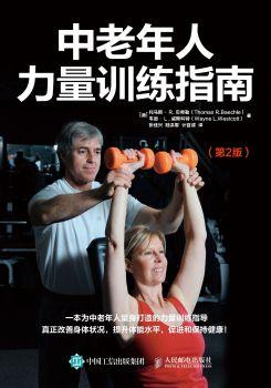 《中老年人力量训练指南(第2版)》电子书