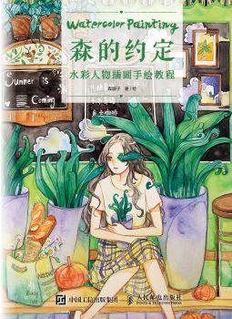 《森的约定》,在线电子画册,期刊阅读发布