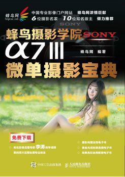 《蜂鸟摄影学院SONY α7Ⅲ微单摄影宝典》,在线电子画册,期刊阅读发布
