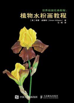《世界绘画经典教程:植物水粉画教程》,在线电子画册,期刊阅读发布