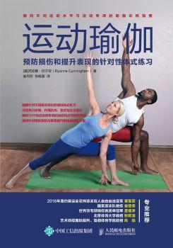 《运动瑜伽:预防损伤和提升表现的针对性体式练习》电子书