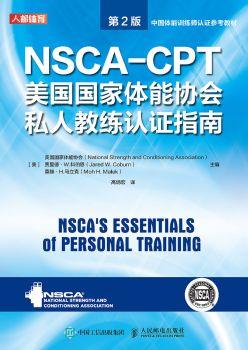 NSCA-CPT美国国家体能协会私人教练认证指南(第2版)电子书