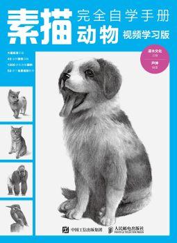 《素描完全自学手册——动物(视频学习版)》 电子书制作软件