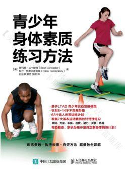 《青少年身体素质练习方法》电子书
