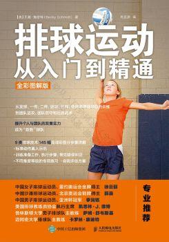 《排球运动从入门到精通(全彩图解版)》电子画册