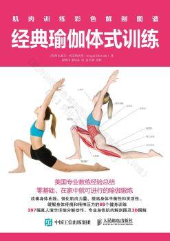 《肌肉训练彩色解剖图谱:经典瑜伽体式训练》电子书