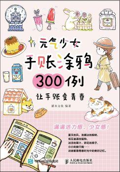 《元气少女手账涂鸦300例 让手账变青春》电子杂志 电子书制作软件