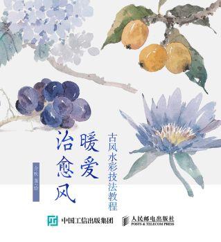 《古风水彩技法教程 暖爱治愈风》,在线电子画册,期刊阅读发布