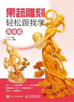 《果蔬雕刻轻松跟我学——高级篇》电子刊物