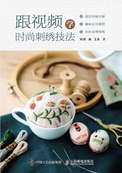 《跟视频学时尚刺绣技法》宣传画册