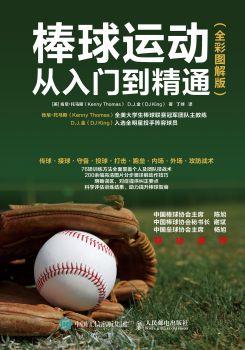 《棒球运动从入门到精通(全彩图解版)》 电子杂志制作平台