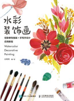 《水彩装饰画:创意装饰插画+手写字设计应用教程》电子刊物
