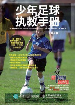 《少年足球执教手册》