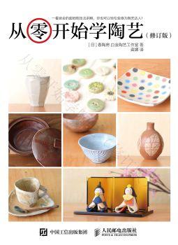 《从零开始学陶艺(修订版)》电子书
