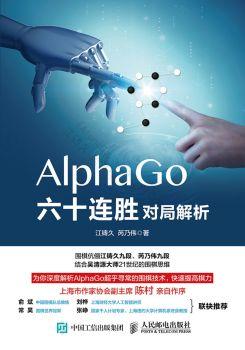 《AlphaGo六十连胜对局解析》