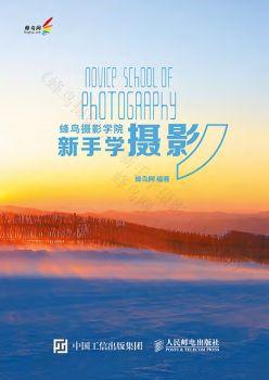 《蜂鸟摄影学院新手学摄影(入门篇)》电子画册