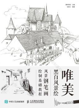 《唯美黑白风景绘:风景钢笔画绘制基础教程》电子刊物
