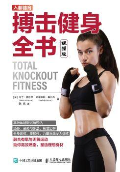 《搏击健身全书(视频版)》电子刊物