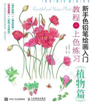 《新手色铅笔绘画入门 教程+上色练习 植物篇》