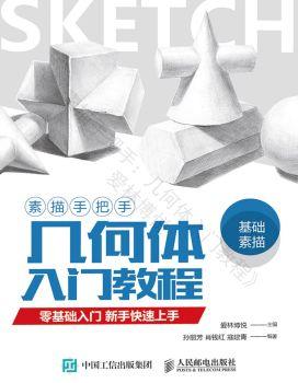 《素描手把手:几何体入门教程》电子画册
