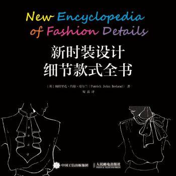 《新时装设计细节款式全书》电子刊物