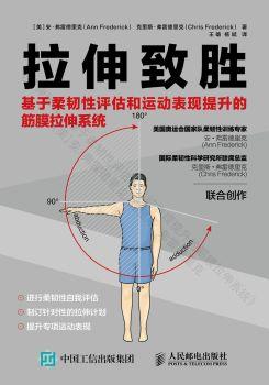 《拉伸致胜: 基于柔韧性评估和运动表现提升的筋膜拉伸系统》宣传画册