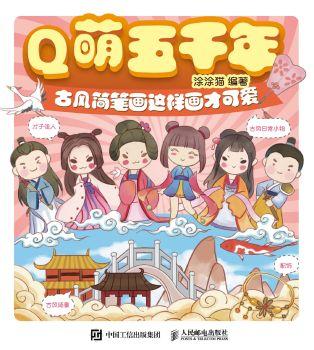 《Q萌五千年 古风简笔画这样画才可爱》宣传画册