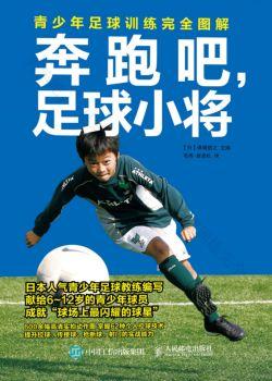 《奔跑吧,足球小将:青少年足球训练完全图解》,在线电子书,电子刊,数字杂志
