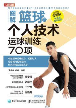 《图解篮球个人技术:运球训练70项》电子书