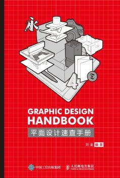 《平面设计速查手册》
