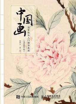 《中国画没骨技法入门精讲教程(视频教学版)》电子画册
