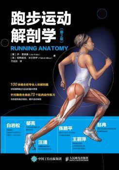 《跑步运动解剖学》电子画册