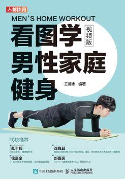 《看图学男性家庭健身(视频版)》电子书