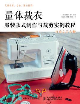 《量体裁衣服装款式制作与裁剪实例教程》电子画册