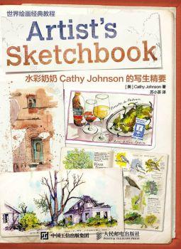 《世界绘画经典教程:水彩奶奶Cathy Johnson的写生精要》电子宣传册