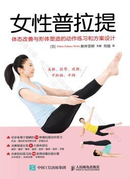 《女性普拉提:体态改善与形体塑造的动作练习和方案设计》电子书
