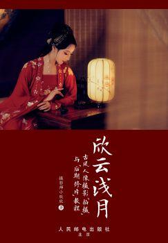 《欣云浅月--古风人像摄影拍摄与后期修片教程》电子画册