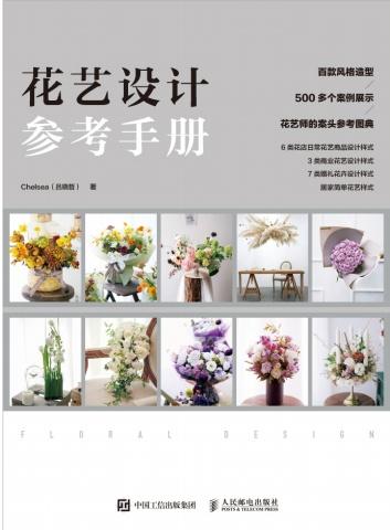 花藝設計參考手冊 電子書制作軟件