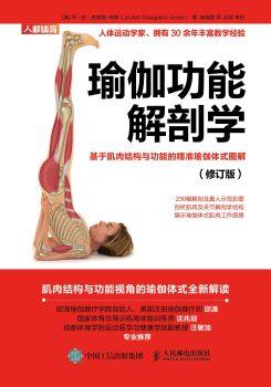 瑜伽功能解剖学电子书