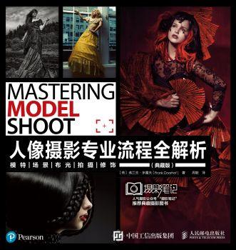 《人像摄影专业流程全解析——模特 场景 布光 拍摄 修饰(典藏版)》电子书