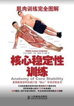 《肌肉训练完全图解核心稳定性训练》电子书