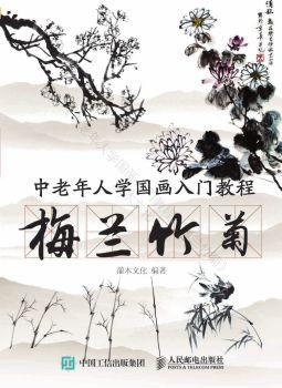 《中老年人学国画入门教程:梅兰竹菊》电子画册