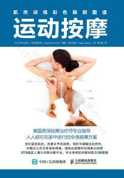 《肌肉训练彩色解剖图谱:运动按摩》电子书